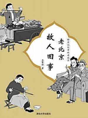 故人卡通简笔画