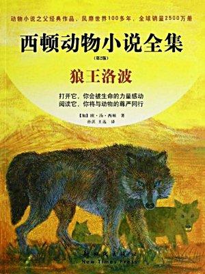 西顿动物故事全集:野生动物笔记
