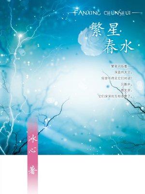繁星春水摘抄傺-c���_繁星·春水-冰心