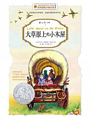 大草原上的小木屋——国际大奖小说