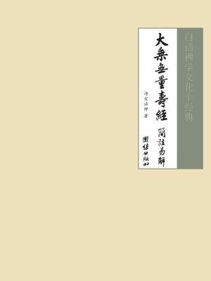白话佛学文化小经典:大乘无量寿经