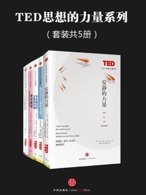TED思想的力量系列(套装共5册)