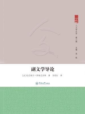 人文学丛书·第三辑·副文学导论