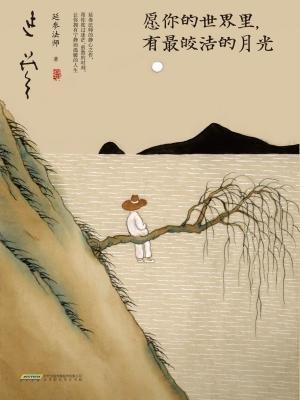 愿你的世界里,有最皎洁的月光