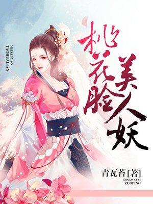 桃花睑美人妖