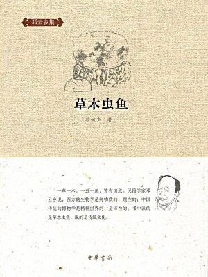 草木虫鱼--邓云乡集