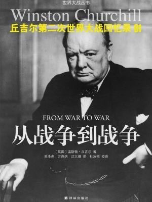 丘吉尔第二次世界大战回忆录01:从战争到战争