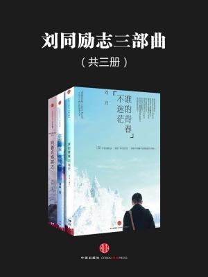 刘同励志三部曲(共三册)