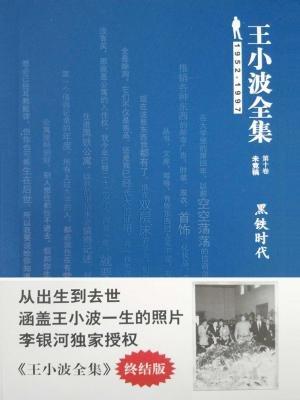 王小波全集(未竟稿)第十卷:黑铁时代