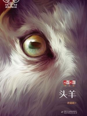 儿童文学淘·乐·酷书系——头羊[精品]