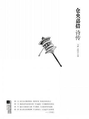 仓央嘉措诗传[精品]