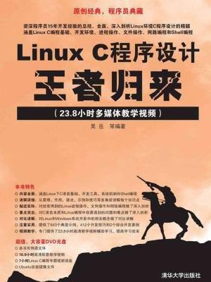 Linux C程序设计王者归来