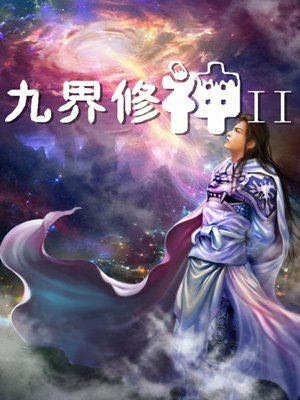 九界修神II-调音师1