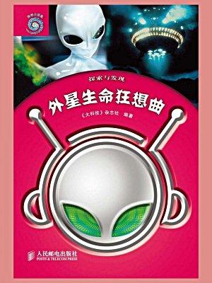 外星生命狂想曲(探索与发现) (探索与发现丛书)[精品]