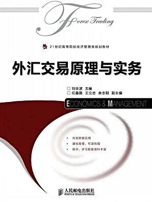 外汇交易原理与实务 (21世纪高等院校经济管理类规划教材)
