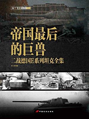 帝国最后的巨兽:二战德国E系列坦克全集