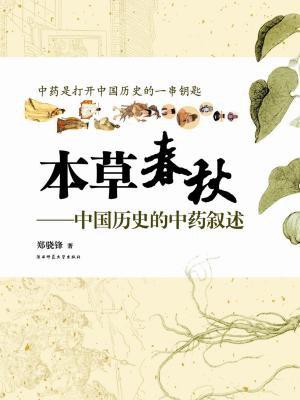 本草春秋:中国历史的中药叙述