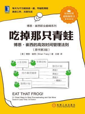 吃掉那只青蛙:博恩·崔西的高效时间管理法则  原书第3版(博恩·崔西职业巅峰系列)