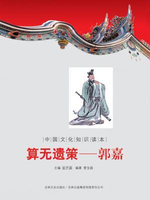 中国文化知识读本:算无遗策——郭嘉