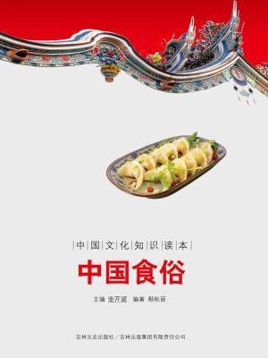 中国文化知识读本:中国食俗[精品]
