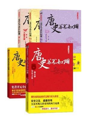 唐史并不如烟(全五册)[精品]