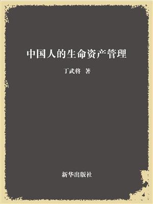 中国人的生命资产管理