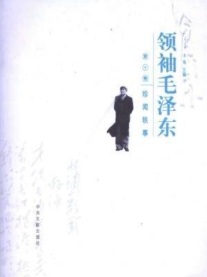 领袖毛泽东:珍闻轶事