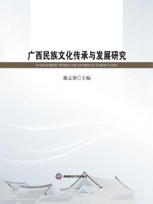 广西民族文化传承与发展研究