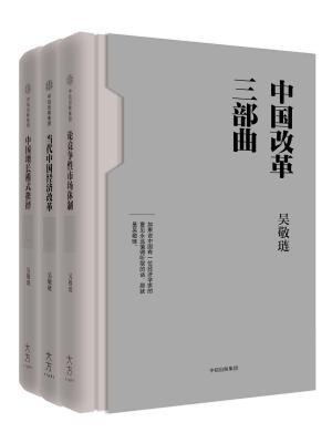 中国改革三部曲[精品]