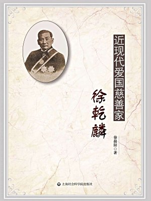近代化爱国慈善家徐乾麟