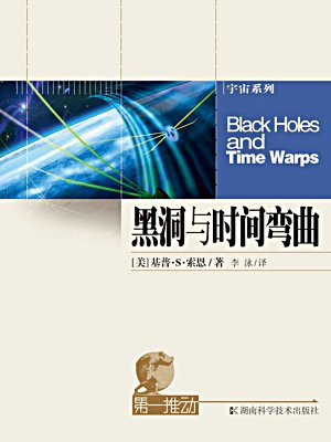 第一推动丛书·宇宙系列:黑洞与时间弯曲(奥斯卡获奖影片星际穿越科幻剧情的理论之基,原片科学顾问基普·S·索恩最重要著作)