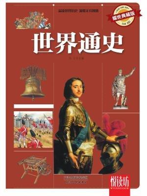 悦读坊:世界通史