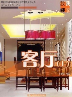 客厅(上)(最新流行趋势家装设计效果图系列丛书·我装我家)