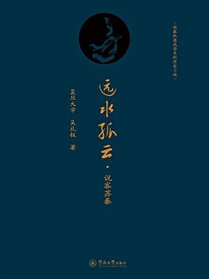 说春秋道战国系列历史小说·远水孤云:说客苏秦