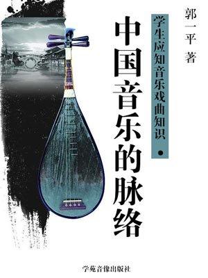 学生应知音乐戏曲知识·中国音乐的脉络