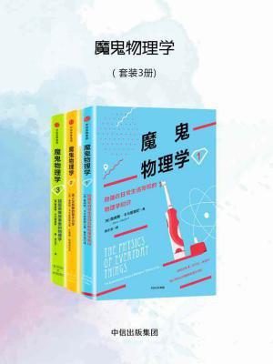 """""""魔鬼物理学""""系列丛书共三本,它告诉你,学物理不只是背公式图片"""