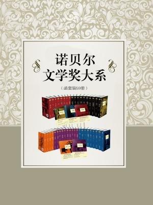 诺贝尔文学奖大系(函套装59册)