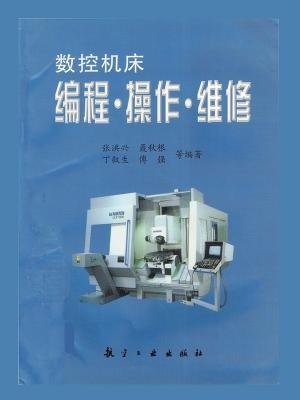 数控机床编程·操作·维修