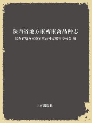 陕西省地方家畜家禽品种志