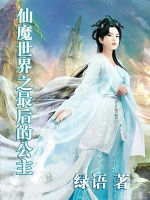 仙魔世界之最后的公主