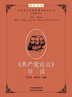 共产党宣言导读