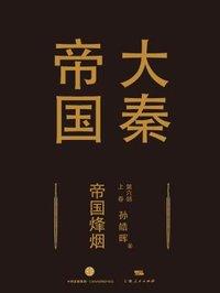 大秦帝国第六部:帝国烽烟(上卷)