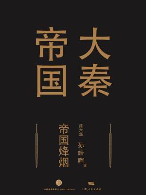 大秦帝国·第六部:帝国烽烟(共二卷)