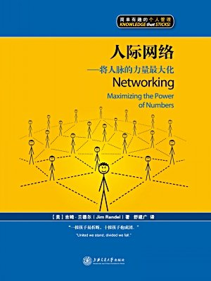人际网络:将人脉的力量最大化(漫画版) (简单有趣的个人管理丛书)