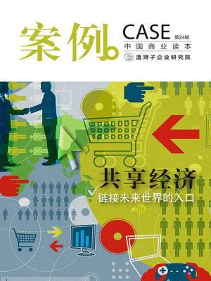 案例:共享经济—链接未来世界的入口 (第24辑)
