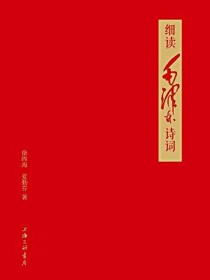 细读毛泽东诗词