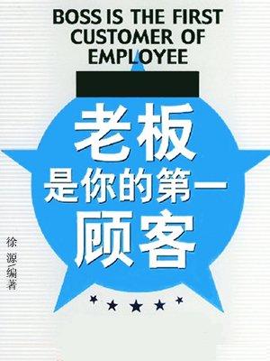 老板是你的第一顾客