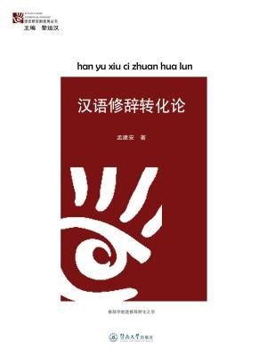 语言研究新视角丛书·汉语修辞转化论