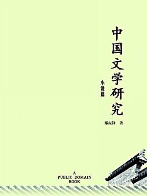 中国文学研究·小说篇·无注释版