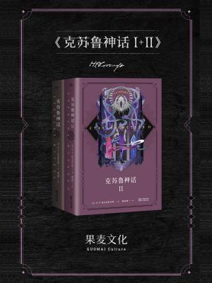 克苏鲁神话I+II(套装共2册)